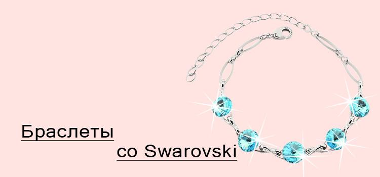 Каталог браслеты со сваровски