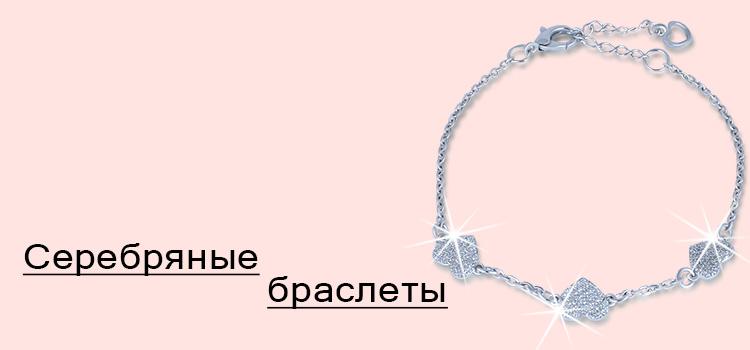 Каталог серебряные браслеты