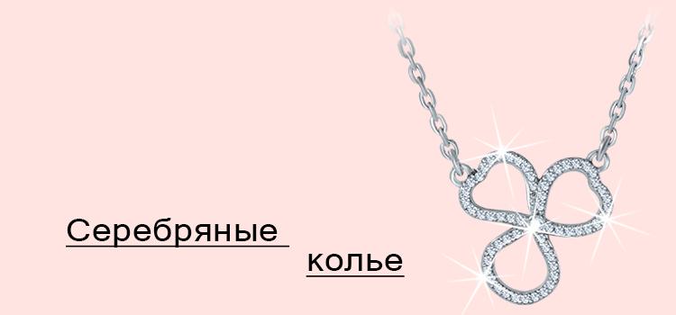 Каталог серебряные колье