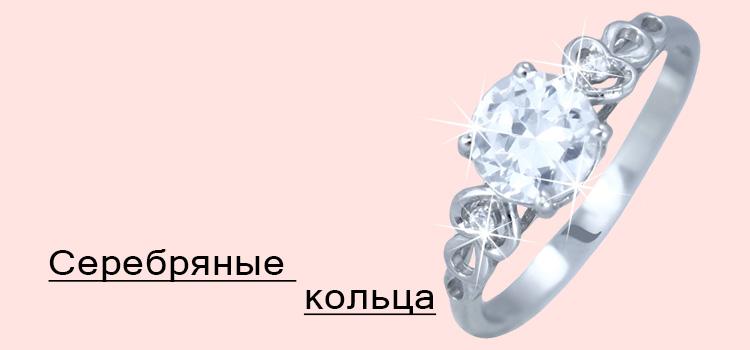 Каталог серебряные кольца