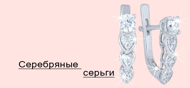 Каталог серебряные серьги