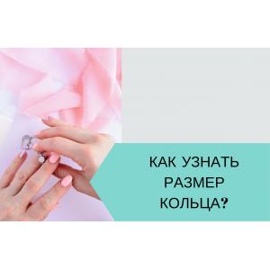 <Как узнать размер кольца?