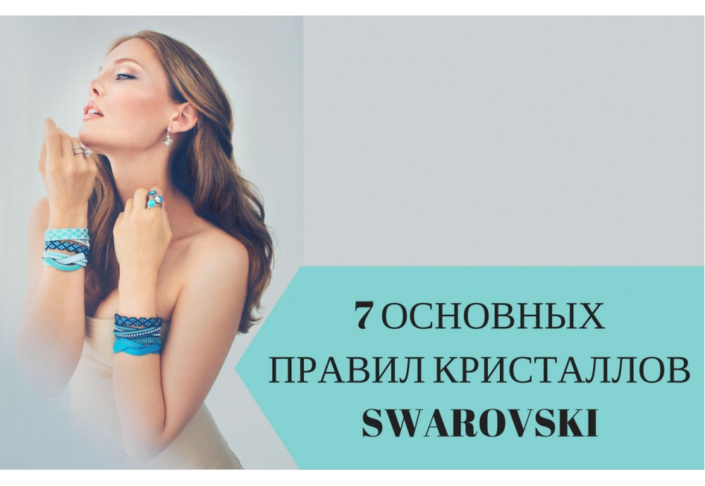 7 основных правил Swarovski