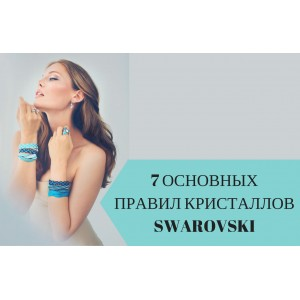 <7 основных правил Swarovski
