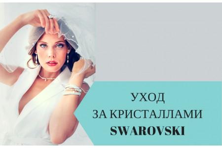 Уход за кристаллами Swarovski
